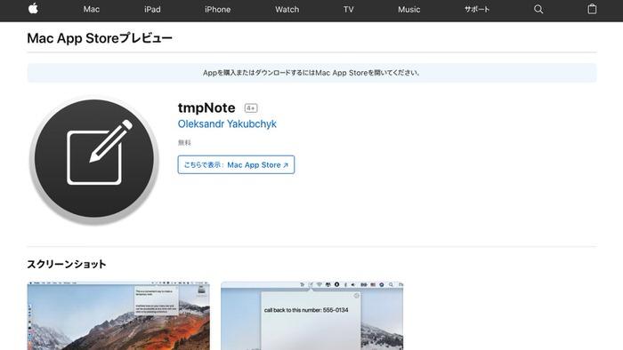 App Store のページ